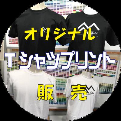 #オリジナルプリントTシャツ #ロゴTシャツプリ #イラストTシャツ