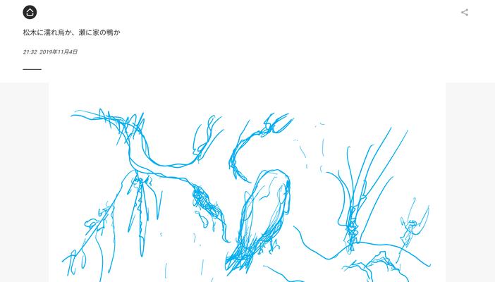 情報資格試験_松木に濡れ烏か、瀬に家の鴨か