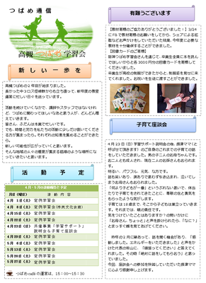 つばめ通信 Vol.5 2017/05/01