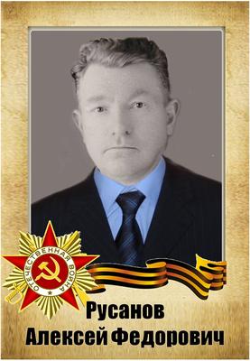 """Прадед Хохловой Полины, 5 """"Г"""" класс, 2018 г."""