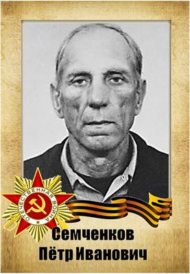 "Прадед Холодилина Константина, 5 ""В"" класс, 2018 г."