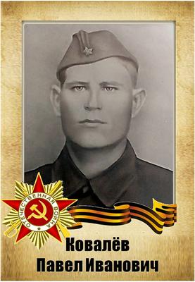 "Прадед Ковалева Михаила, 5 ""Г"" класс, 2018 г."