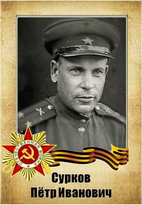 """Прадед Лихтнера Алексея, 11""""Б"""" класс, 2018 г."""