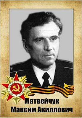 """Прадед Доровских Владислава, 7 """"Б"""" класс, 2018 г."""