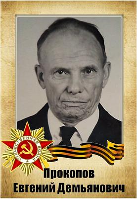 Прадед Журавлева Святослава, 11 класс, 2018 г.