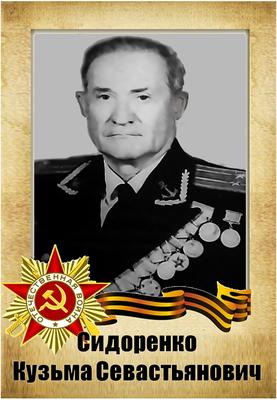 """Прадед Пожетновой Ольги, 11 """"А"""" класс, 2018 г."""