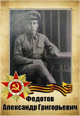 """Прадед Бохиной Эльвиры, 9 """"Б"""" класс, 2018 г."""