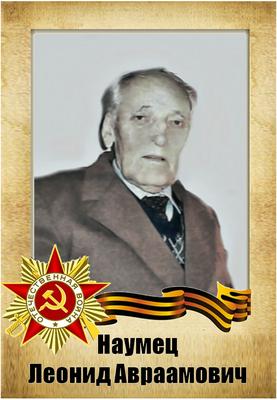Прадед Беляева Никиты, выпускник 2011 г.