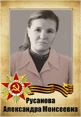 """Прабабушка Хохловой Полины, 5 """"Г"""" класс, 2018 г."""