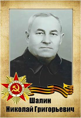 """Прадед Дерюгиной Полины, 5 """"Б"""" класс, 2018 г."""