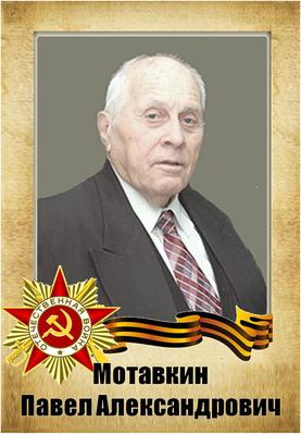 Прадед Левченко Олега, выпускник 2012 г.