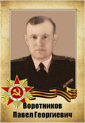 """Прадед Воротниковой Дарьи, 6 """"А"""" класс, 2018 г."""