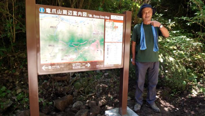 平山登山口の大型案内板標識 「7月18日(日)設置」