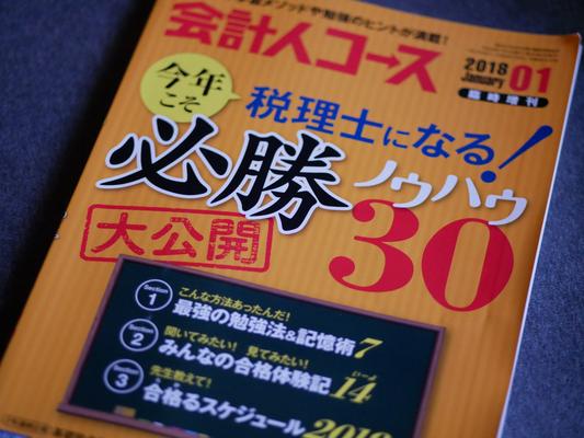 """三大難関国家資格である公認会計士や、税理士を目指す受検生が購読する月刊誌の増刊号に取材記事が載る。『 最強の勉強法&記憶術7・・・さまざまな分野での """" きわめびと """" が、それぞれの勉強法や記憶術を伝授!』 という企画に7人の専門家が登場。絶対忘れない記憶術。ジャパンメンサ会員・ギネス世界記録樹立者:宮地真一として。"""