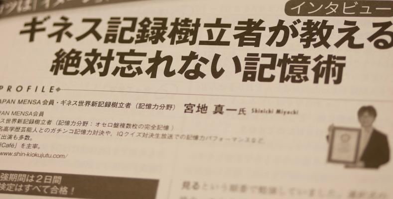 """難関国家資格である公認会計士や、税理士を目指す受検生が購読する月刊誌の増刊号に取材記事が載る。『 最強の勉強法&記憶術7・・・さまざまな分野での """" きわめびと """" が、それぞれの勉強法や記憶術を伝授!』 という企画に7人の専門家が登場。絶対忘れない記憶術。JAPAN MENSA会員・ギネス世界新記録樹立者(記憶力):宮地真一として。"""