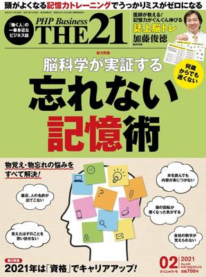 """THE21(PHP研究所)2月号。忘れない記憶術特集号。人の顔と名前や本の内容記憶、数字記憶など仕事に活かせる実戦的記憶術が紹介されている。メンサ会員宮地真一は数字記憶に特化した暗記法""""マイ数字イメージ法""""をわかりやすく解説。"""