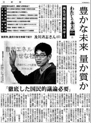 毎日新聞2014.12.04