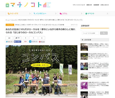ウェブメディア マチノコト http://www.machinokoto.net/hajimarino-localcompass/