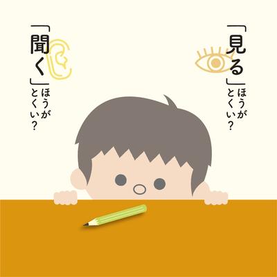 一般社団法人ワーキングメモリ教育推進協会様 (2020.12)