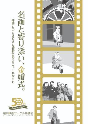福岡映画サークル協議会様 (2020.2)