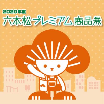 六本松商店連合会様(2020.9)