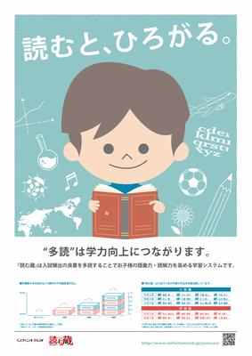 株式会社インフィニットマインド 様_ポスター (2019.12)