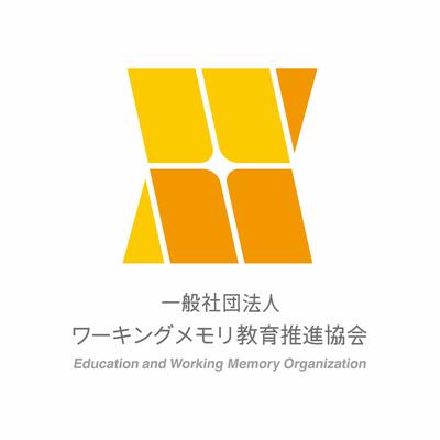 一般社団法人 ワーキングメモリ教育推進協会様 (2020.3)