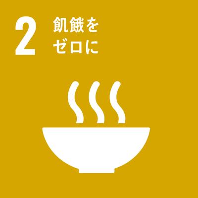 SDGsゴール2 飢餓をゼロに