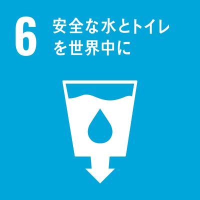 SDGsゴール6 安全な水とトイレを世界中に