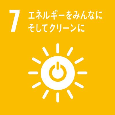 SDGsゴール7 エネルギーをみんなにそしてクリーンに