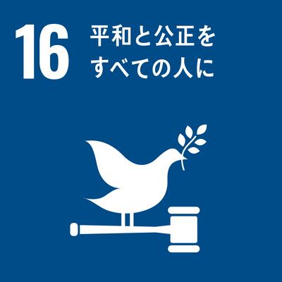SDGsゴール16平和と公正をすべての人に