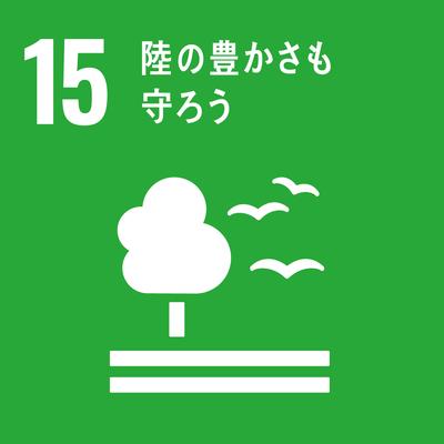 SDGsゴール15陸の豊かさも守ろう