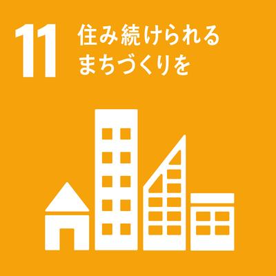 SDGsゴール11 住み続けられるまちづくりを