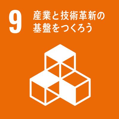 SDGsゴール9産業と技術革新の基盤をつくろう