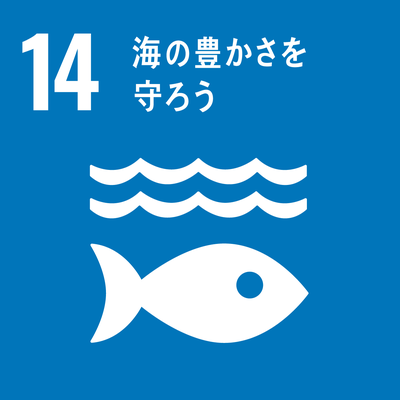 SDGsゴール14海の豊かさを守ろう