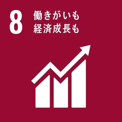 SDGsゴール8 働きがいも経済成長も