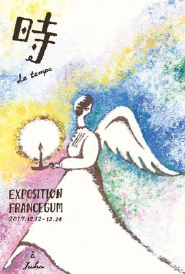 フランスガム展『時』2017 DM画
