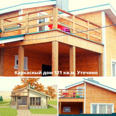 каркасный дом 121 кв