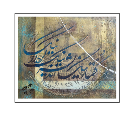 'Good Thoughts, Good Words, Good Deeds #1' Size: 60x50x2