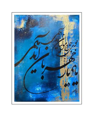 Persian poetry by Rudaki #1' Size: 60x80x2