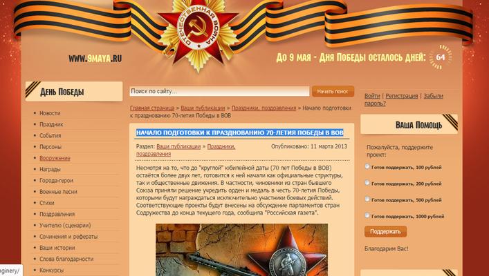"""Скиншот """"Главной"""" страницы сайта"""