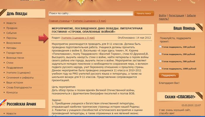 """Скриншот страницы """"Сценарии, посвященные ДНЮ ПОБЕДЫ"""""""