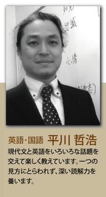 (英語・国語)平川 哲浩 現代文と英語をいろいろな話題を交えて楽しく教えています。一つの見方にとらわれず、深い読解力を養います。
