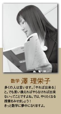 (数学)澤 理栄子 多くの人は言います。「やれば出来る」と。でも言い換えればやらなければ出来ないってことですよね。では、やりたくなる授業をみせましょう!きっと数学に夢中になりますよ。
