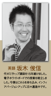 (英語)坂木 俊信 代ゼミでトップ講師を15年続けました。電子ホワイトボードでの授業を確立しました。今僕はこれらを持ち込み、インフィアバージョンアップに日々邁進中です。