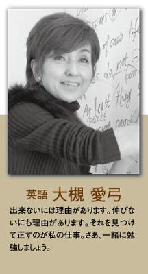 (英語)大槻 愛弓 出来ないには理由があります。伸びないにも理由があります。それを見つけて正すのが私の仕事。さあ、一緒に勉強しましょう。