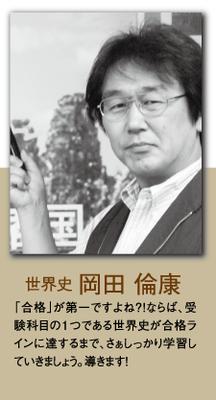(世界史)岡田 倫康 「合格」が第一ですよね?!ならば、受験科目の1つである世界史が合格ラインに達するまで、さぁしっかり学習していきましょう。導きます!