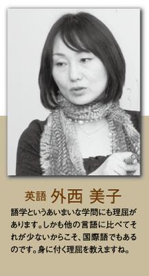 (英語)外西 美子 語学というあいまいな学問にも理屈があります。しかも他の言語に比べてそれが少ないからこそ、国際語でもあるのです。身に付く理屈を教えますね。