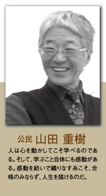 (公民)山田 重樹 人は心を動かしてこそ学べるのである。そして、学ぶこと自体にも感動がある。感動を紡いで織りなす糸こそ、合格のみならず、人生を描けるのだ。