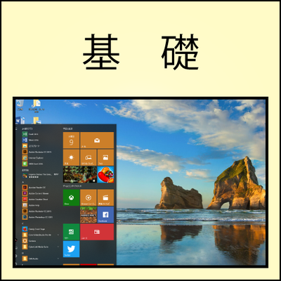 名古屋市天白区のチャオパソコン教室の受講コース